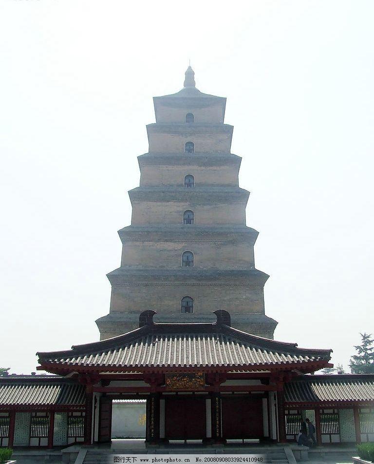 大雁塔 大慈恩寺 古塔 古建筑 旅游摄影 国内旅游 西安风景 摄影图库