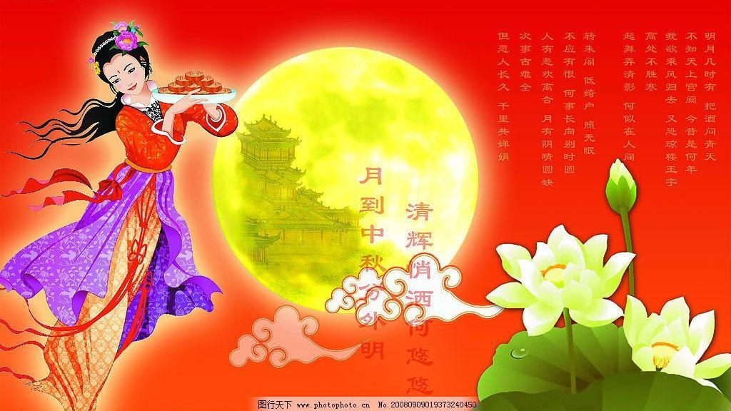 中秋节 圆月 荷花 古代仕女 祥云 二方连续纹样 节日素材 源文件库