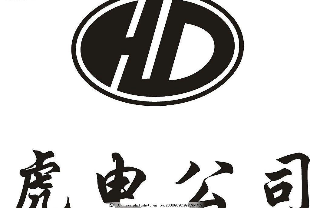 虎电公司 标识标志图标 企业logo标志 矢量图库 cdr