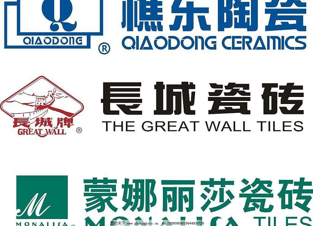 樵东陶瓷 长城瓷砖 蒙娜丽莎瓷砖logo图片