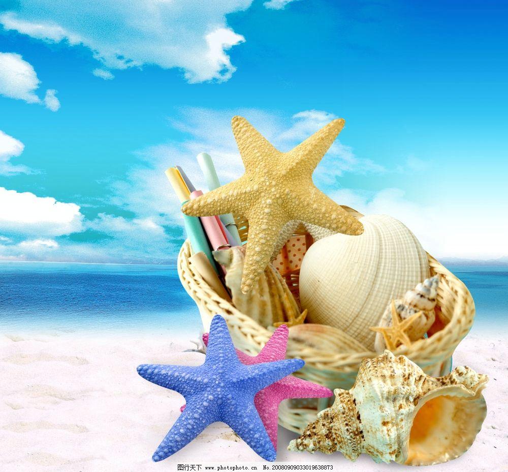 星星和海螺 星星 海螺 海边风景 沙滩 大海 时尚 自然 清新 幻彩 蓝天