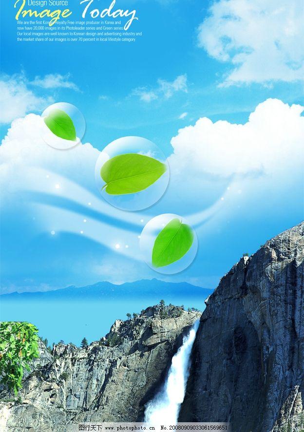 大自然 蓝天 白云 瀑布 叶子 山 休闲 时尚 风景 清新 高像素