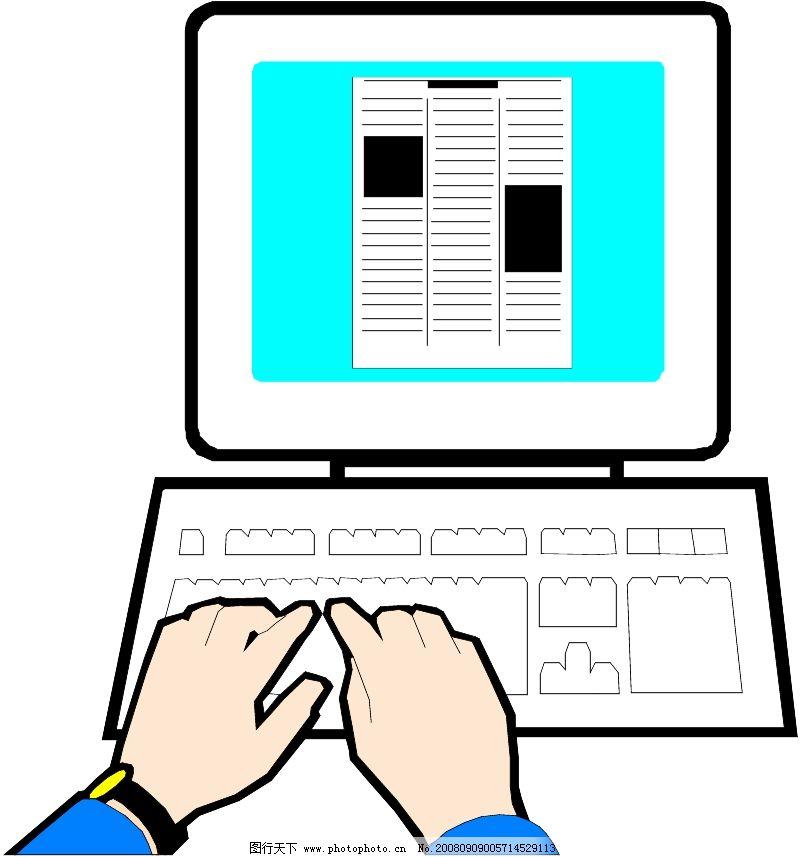 电脑0159