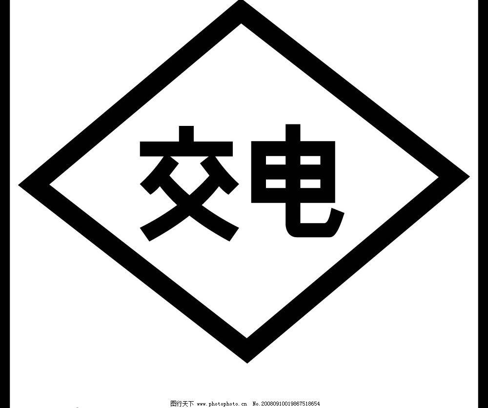 交电类 标识标志图标 公共标识标志 公共标志 矢量图库 cdr