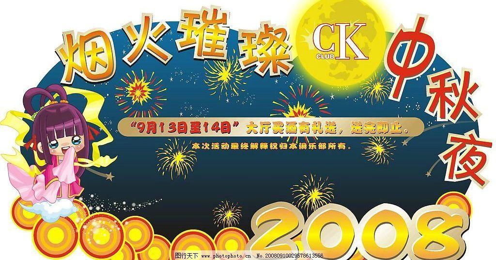 2008中秋海布 卡通 可爱 嫦娥 月亮 边框 广告 背景 烟火