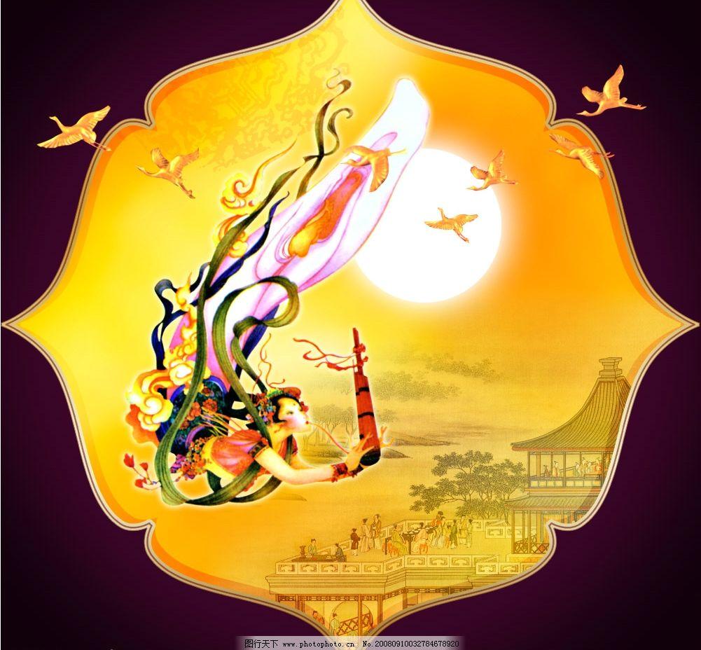 中秋月圆 中秋 月饼 圆月 明月几时有 嫦娥 仙女 吉祥纹样 喜庆 节日