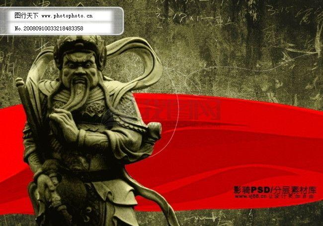 psd源文件 中国风 雕塑 雕像 石雕 人物雕像 红丝带