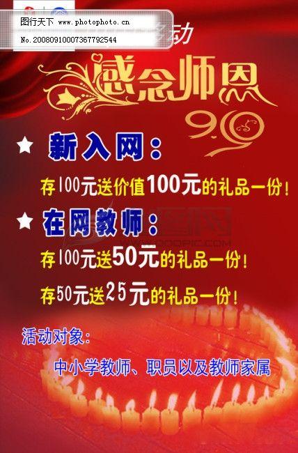 中国移动 教师节海报
