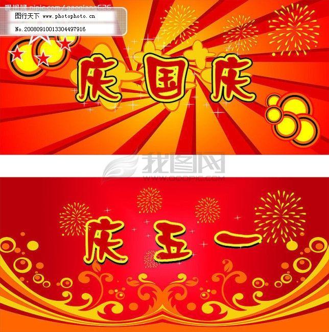 庆国庆 庆国庆免费下载 节日素材 国庆节