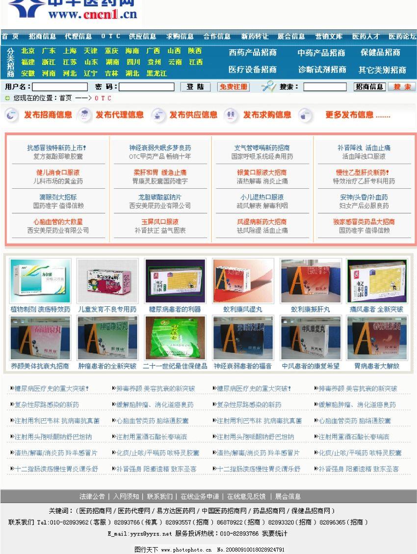 医药网 网页模板 中文模版 我的医药设计图 源文件库