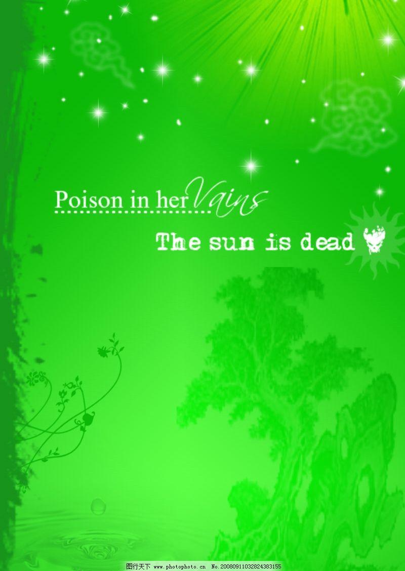 绿色风景 梦幻背景 清新 花纹 古树 星星 光线 水滴 英文 云纹