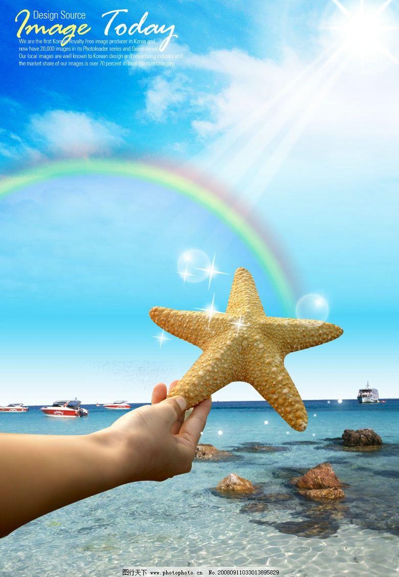 手 天空 蓝天 云 时尚 风景 自然 清新 高像素 海水 星星 psd分层素材