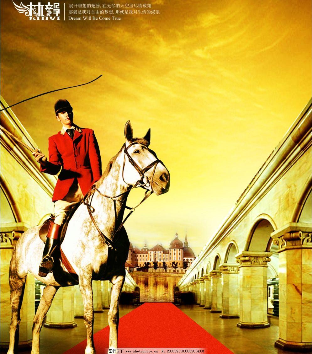 贵族生活2 房地产 高档 欧式 人物 高贵 骑马 建筑 源文件库