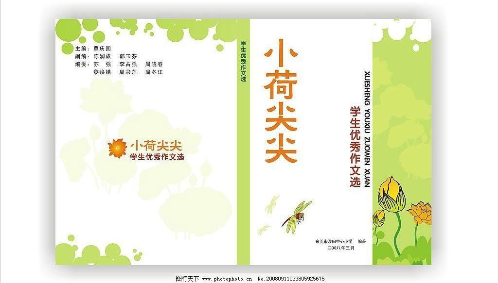 广告设计模板 画册设计 封面 设计 设计资源 矢量素材 儿童图书封面