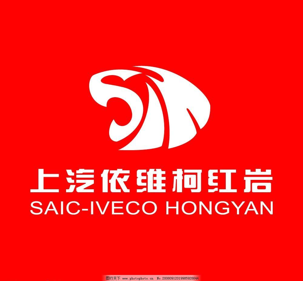 上汽依维科红岩 标识标志图标 企业logo标志 矢量图库 ai