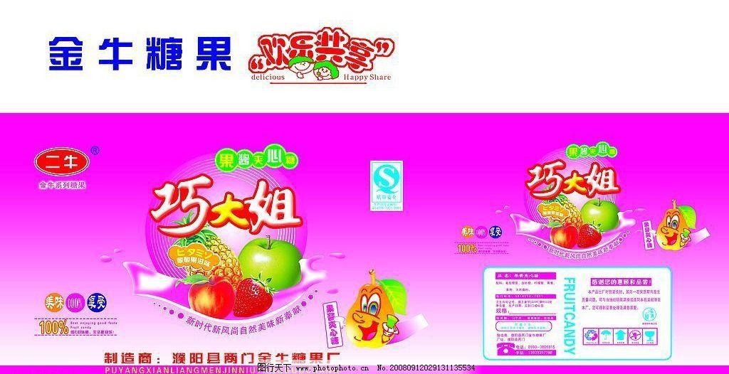 果酱夹心糖 欢乐共享 水果图 卡通梨 广告设计模板 包装设计 源文件库