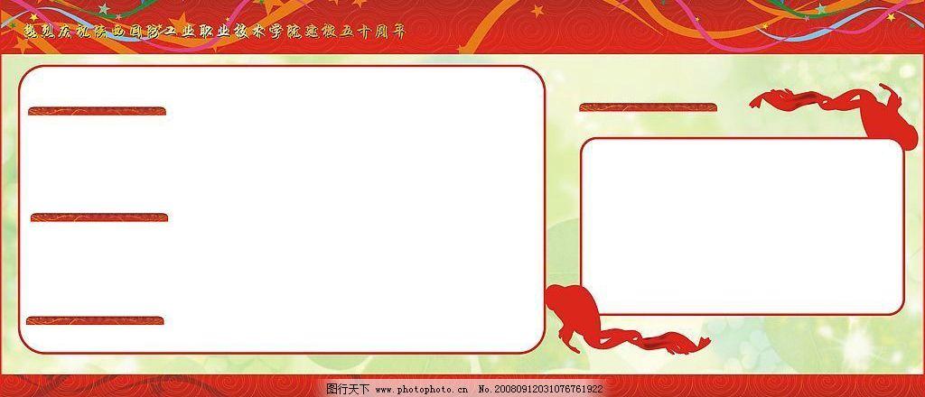 校园 校庆 宣传橱窗 模板 广告设计 其他设计 校园橱窗展板设计 矢量