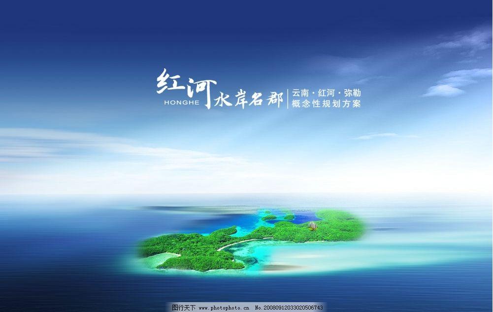 项目封面 高尔夫 蓝天 大海 海岛 意境 天空 小岛 项目 psd分层素材