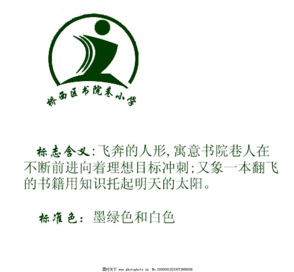 书院标志 书 院 标 志 psd分层素材 网页设计 源文件库 300dpi psd