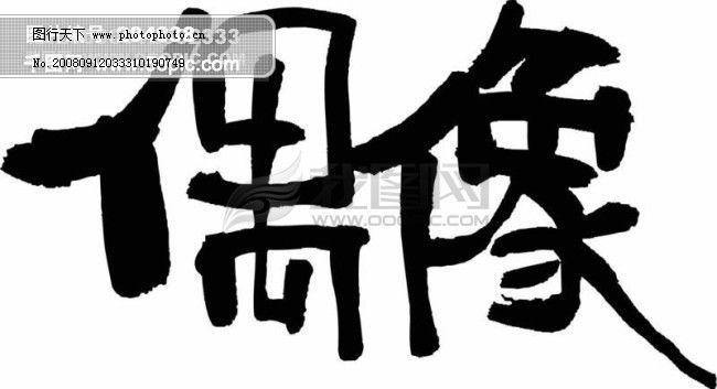 水墨 书法 字体 艺术 psd源文件 艺术字   上传: 2008-9-12 大小: 69.