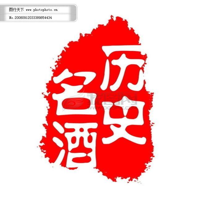 古代书法刻字 广告字体 美术字 设计字体 艺术字体 字库 名酒历史 psd