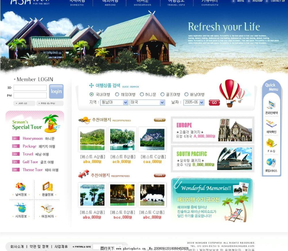 韩国旅游网站 风景类 网页模板 韩国模板 源文件库 72dpi psd