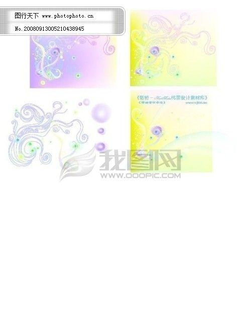 矢量墨迹花纹公益素材矢量HanMaker广告图片手绘v矢量图片