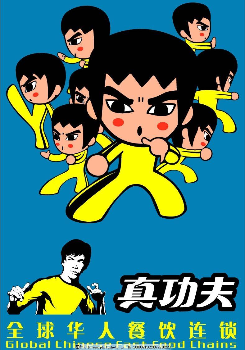真功夫李小龙卡通图片