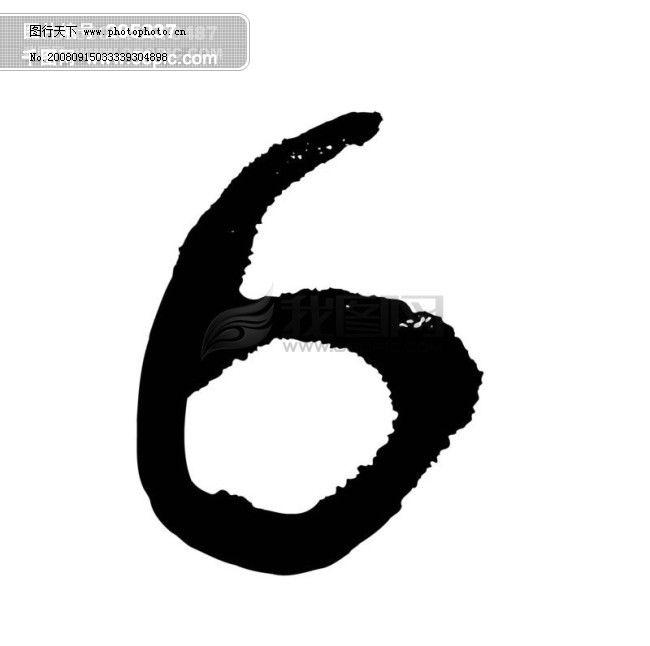 6 数字 水墨 书法 艺术 艺术字体 艺术字