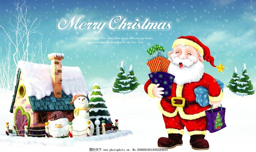 雪天送礼物 圣诞老人 房子 雪地 树 节日素材 圣诞节 源文件库