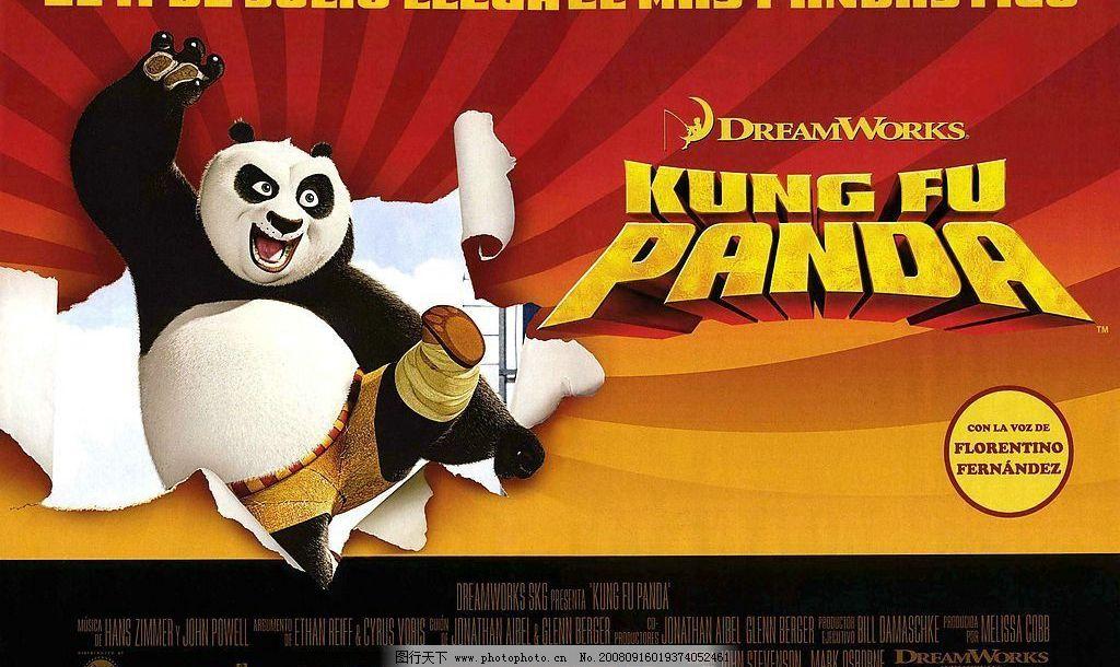 电影海报功夫熊猫 英文横版图片
