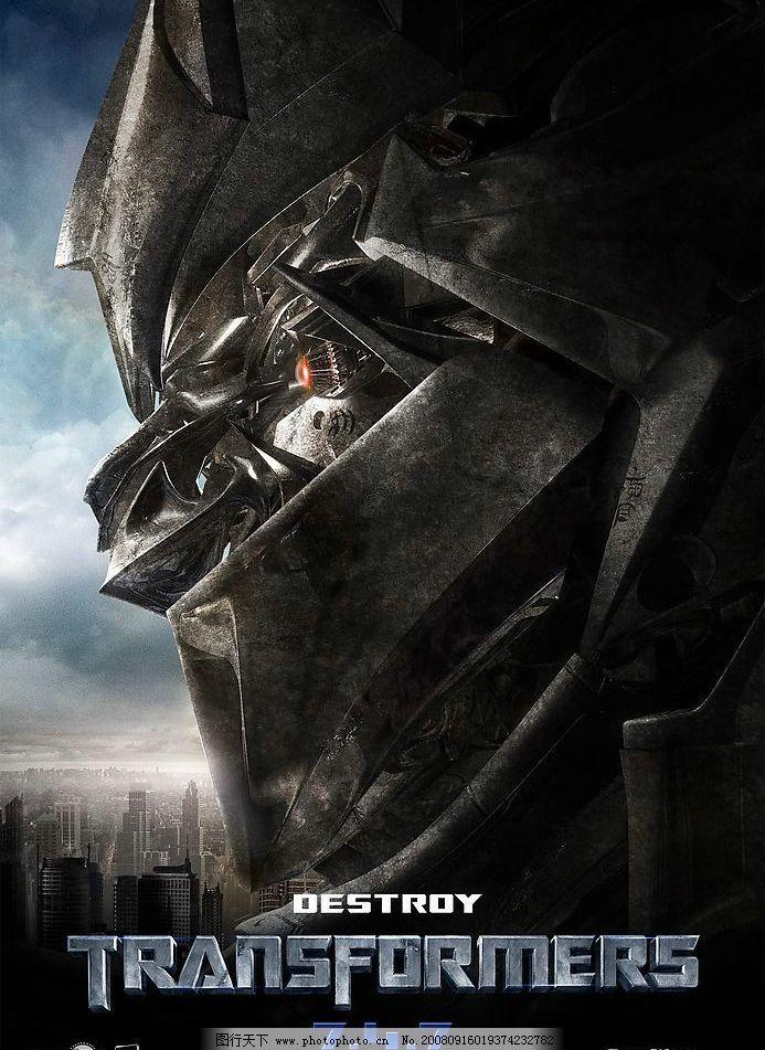 电影海报变形金刚 2007图片