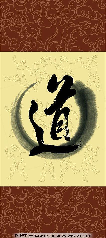 """跆拳道宣传海报 艺术字""""道"""" 底纹 线条人物 笔刷 文化艺术 其他 矢量"""