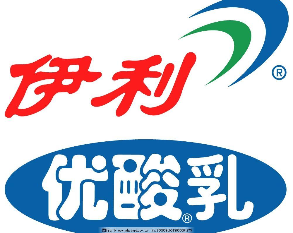 伊利 伊利logo 标识标志图标 企业logo标志 矢量图库 cdr