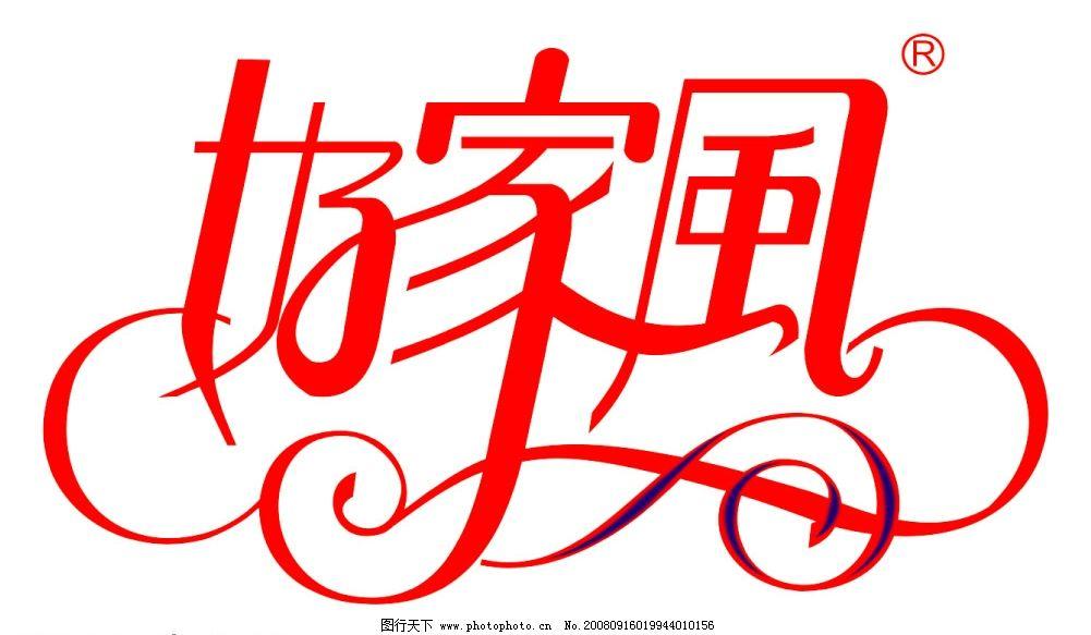logo logo 标志 设计 矢量 矢量图 素材 图标 1001_583