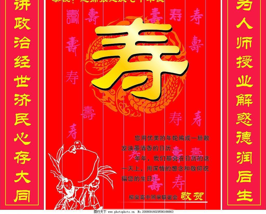 祝寿图片 寿字 生日 节日 花纹 时尚背景 寿桃 祝寿词 广告设计 矢量