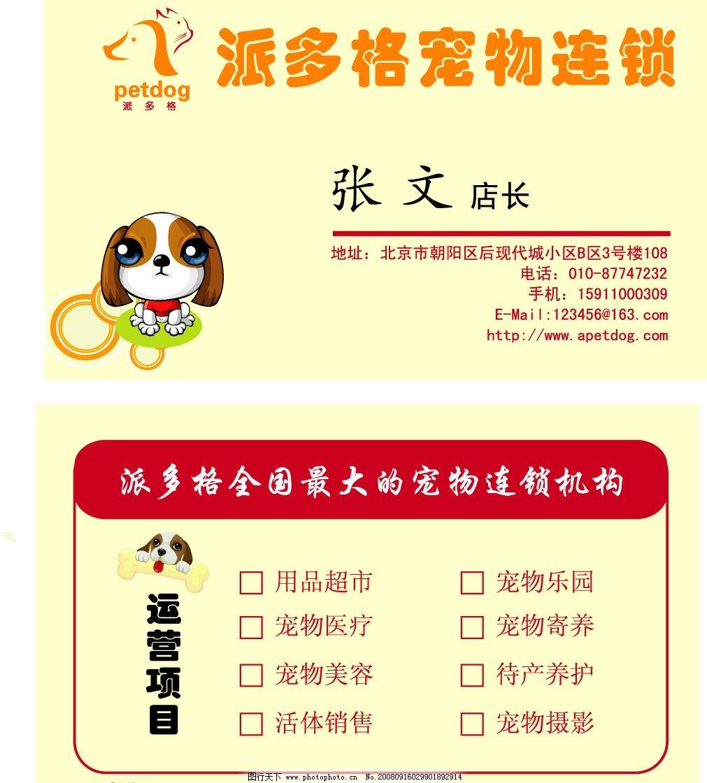 名片 宠物名片 个人 广告设计 名片卡片 动物 矢量图库 ai