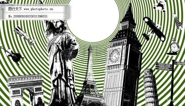 建筑 自由女神像/欧洲建筑 自由女神像 圆环房地产日韩盛典