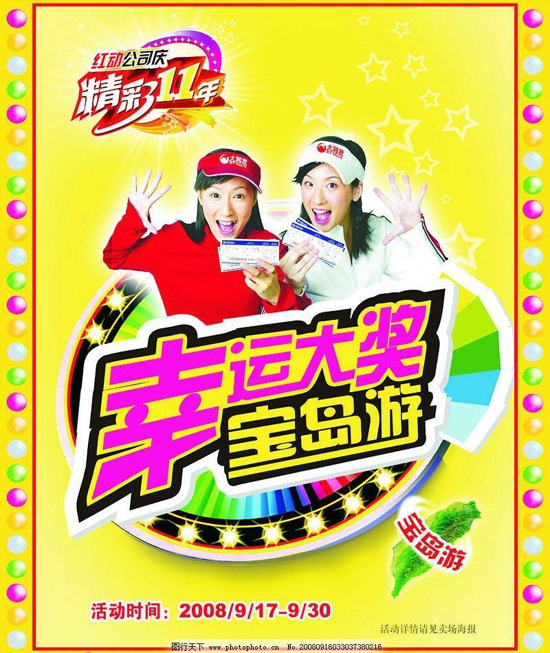 大福源宣传海报 代言人物 艺术字 11周年庆典 星星 psd分层素材 源