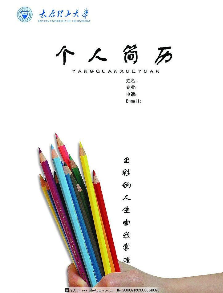 简历封面      彩色铅笔 psd分层素材 其他 源文件库 100dpi psd