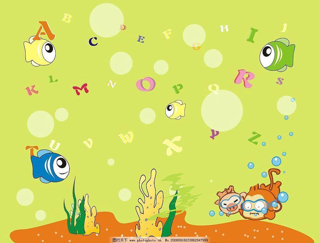 海底新世界 可爱小鱼 海底生物