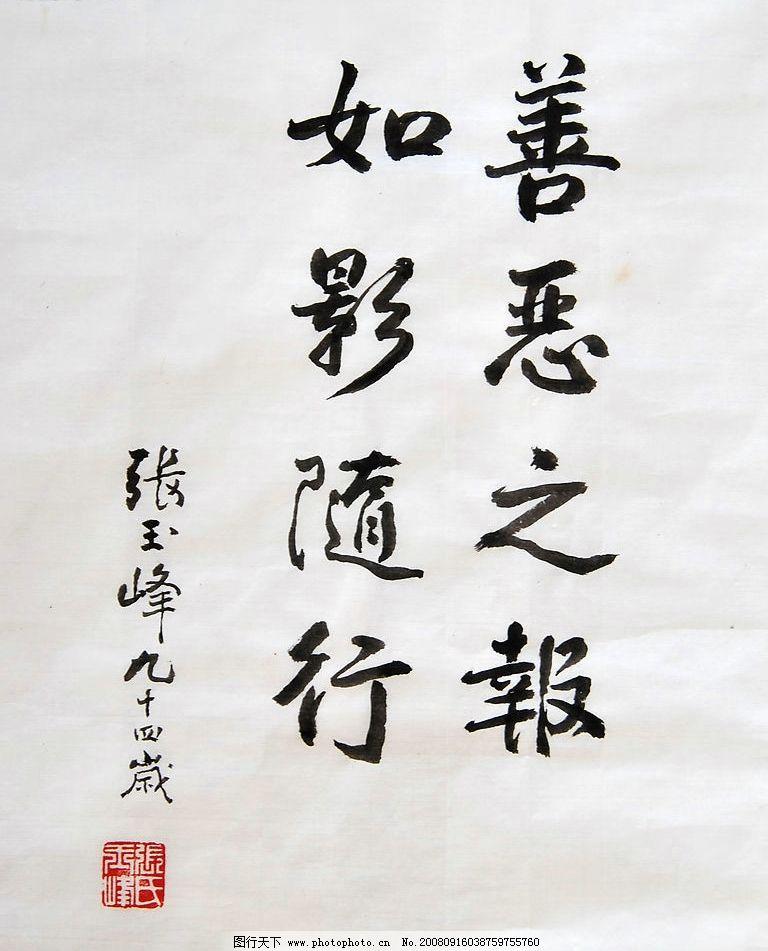 书法 善恶之报 如影随行 佛教 张玉峰 文化艺术 美术绘画 摄影图库图片