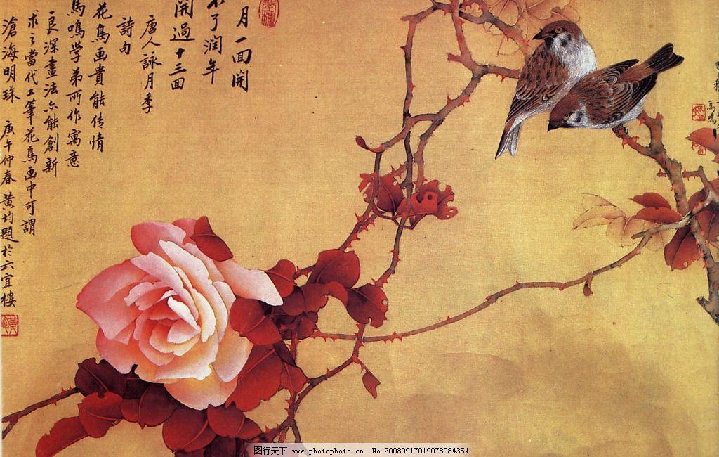 玫瑰花 工笔花卉 文化艺术 绘画书法