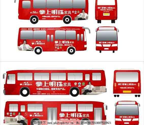 公交车 大巴 客车 汽车 费翔 彩车 宣传车 家具 标识标志图标 公共