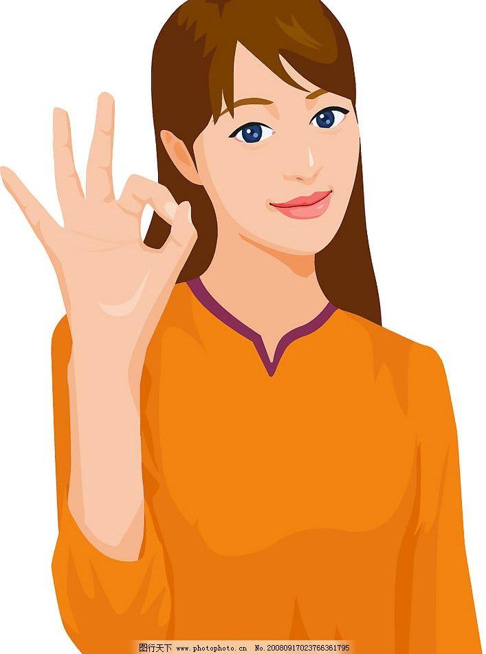 手势 女性 矢ok 量人物 妇女女性 矢量图库 ai 矢量人物