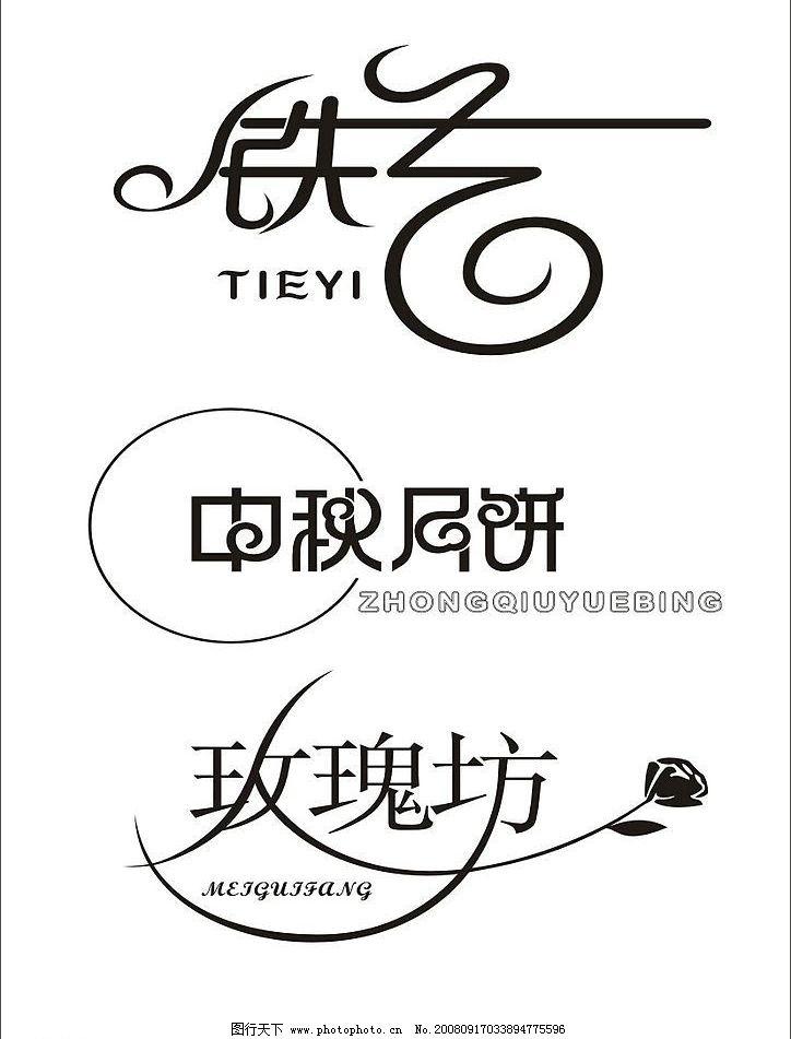 艺术字设计 铁艺 中秋月饼 玫瑰坊 其他矢量 矢量素材 艺术字体设计