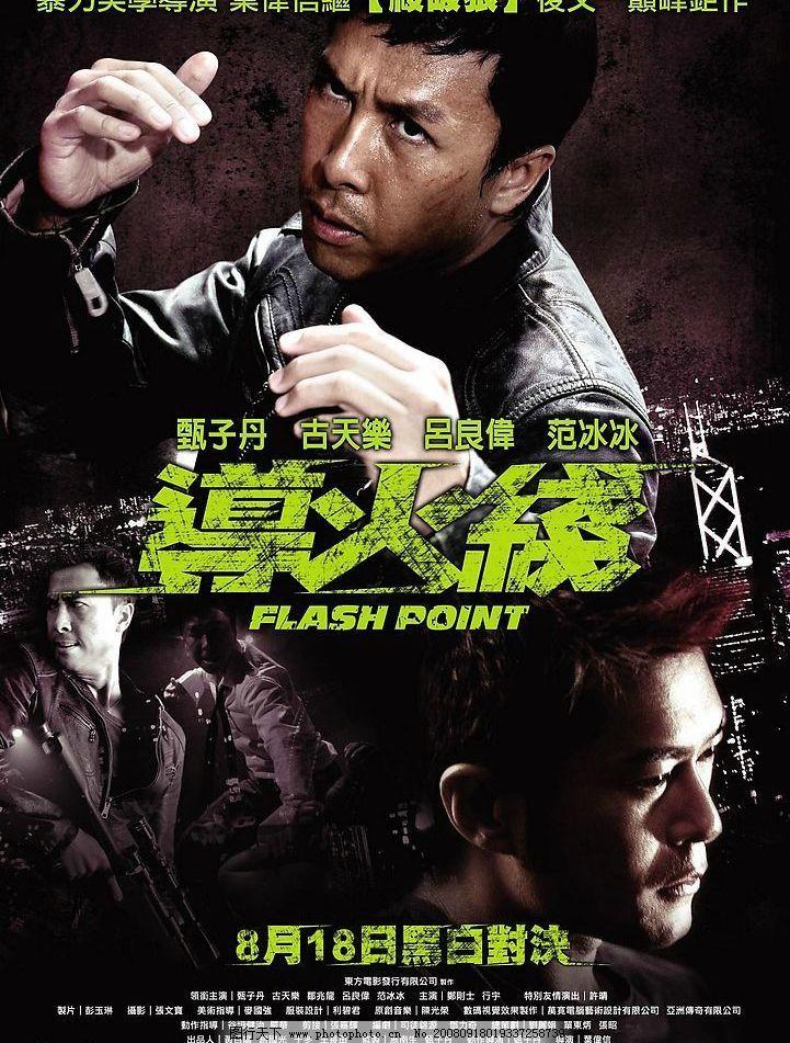 免费电影989_电影海报(导火线 台湾版)图片