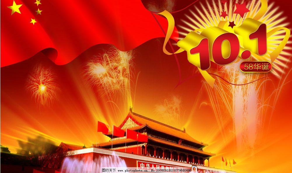 庆国庆 国庆节 周年庆 红旗 天安门 烟花 节日素材 源文件库