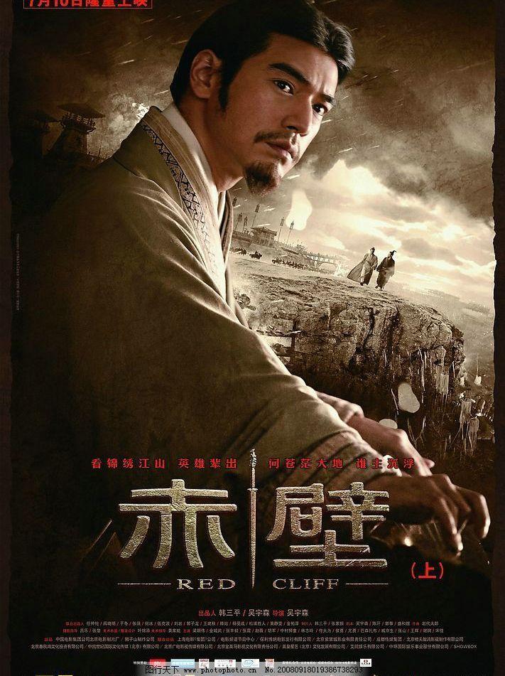 电影海报赤壁诸葛亮(金城武饰演)图片