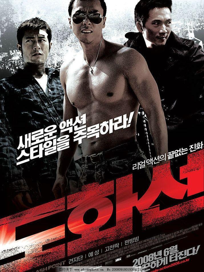 素材  电影海报(导火线 韩国版) 甄子丹 古天乐 娱乐 八卦 电影 香港